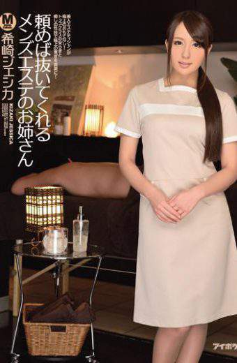 IPZ-393 Sister Jessica Kizaki Of Men Este Who Will Pull It Out If You Ask