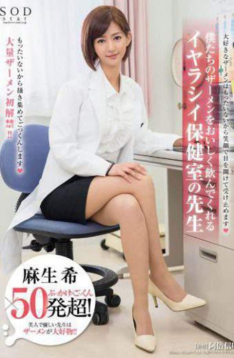 STAR-517 Aso Rare Bukkake Cum  50  Hatsu-cho! Teacher Nasty Infirmary Who Drink Semen Deliciously Of Us
