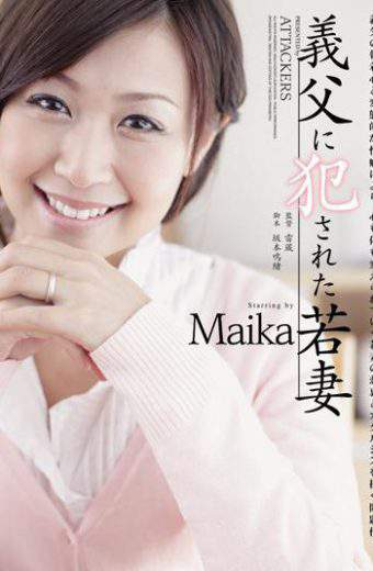 RBD-365 Maika Young Wife Who Was Raped By Father-in-law