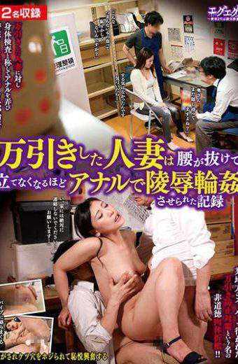 GEGE-014 Shoplifting Married Woman Gets Ridiculed By Her Anal So Insatiable That She Can Not Stand Up