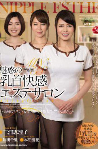JUX-374 Best Nipple Therapy  Eriko Miura Shoda Chisato Honjo Yuka By Nipple Pleasure Beauty Salon – Beautiful Mature Woman Esthetician Our Fascination