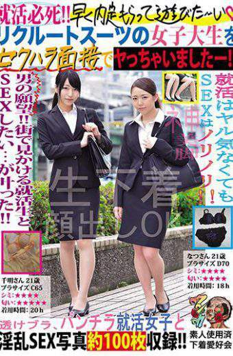 KUNK-074 Desperate Desiring To Work! !I Got A Job Early And Got Accepted  I Got A Sexual Harassment Interview For A Recruit Suit College Student! ! Natsu Chiaki Amateur Used Underwear Love Association