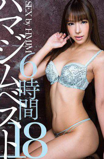 HMJM-044 SEX By HMJM 18 Hamagime Best 18 6 Hours