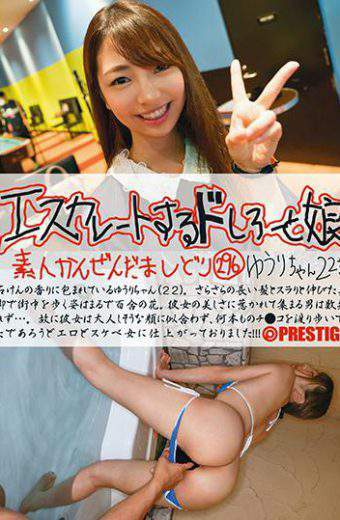 ESK-296 Doshiro To Escalate And Her Daughter 296 Yuuri-chan 22