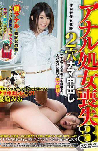 SVDVD-634 Corporal Punishment New Female Teacher Anal Virginity Loss 3 2 Hole Nama Cum Shot Shinozaki Mio