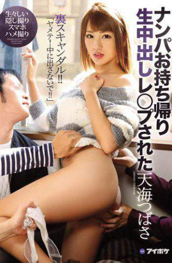 IPX-109 Nanpa Take Home With Raw Vaginal Cum Shot Le Ten Tsubasa Yame!Do Not Put It In! ! Back Scandal! !