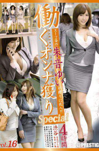 YRZ-031 Yui Zhu Sound Broke Into The Potash Potash Woman Wearing A Suit – To Work! !  Vol.16