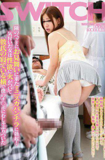 SW-213 The Erection In Mini Skirt Skirt It Came To Sympathy To Bed Next!Woman Who Noticed Was Mushaburitsui The Blood  Port Beside My Sleeping Boyfriend On Fire In Libido