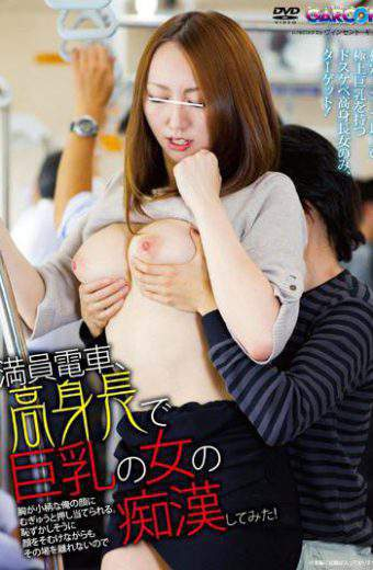 GAR-337 Busty Woman Breast Is Pressed Against My Face And Petite-free Cattle Crowded Train In Tall.I Tried To Pervert Will Not Leave The Place But Turned Away In Embarrassment!