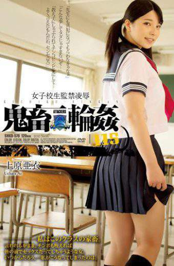 SHKD-578 School Girls Confinement Humiliation Devil Gangbang 115 Ai Uehara