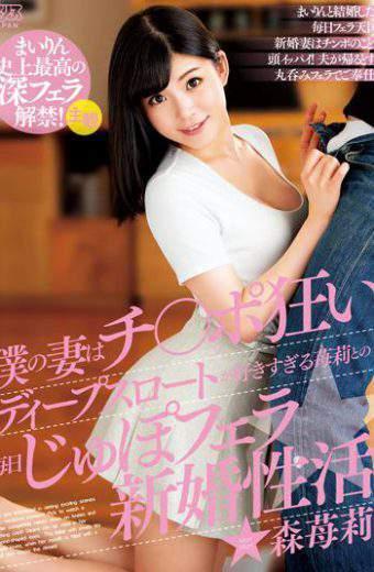 DVAJ-151 My Wife Every Day Of The Ichigori Too Likes Ji  Port Crazy Deep Throat Jupo Blow Honeymoon Of Active Moriichigo