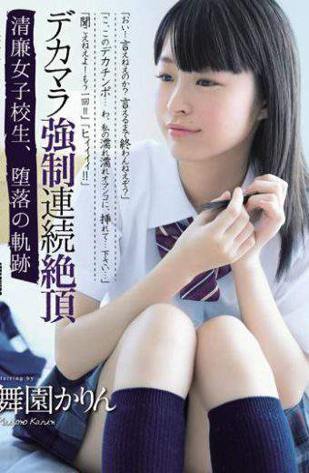 ATID-259 Dick Forced Continuous Climax Integrity School Girls Corruption Of Trajectory Mai Zoo Karin