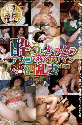 MMB-079 Get Drunk And Horny Dick Is Aching Bimbo Shuran Wife Four Hours Met With Drunkenness In Three Cups!it Spilled Drink Stinking Man Juice Spree And Is Inserted To The Back!