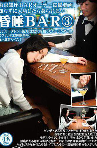 TSP-381 Tokyo GINZA BAR Owner Voyeur If You Enter The Store Without Knowing The Video … Sleepy BAR 3 Model  Talent Grade Cocktail Aimed At Just The Beautiful Girls Had Been Mixed With Sleeping Pills!