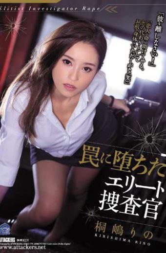 SHKD-776 An Elite Investigator Who Fell Into A Trap Kirishima Rima