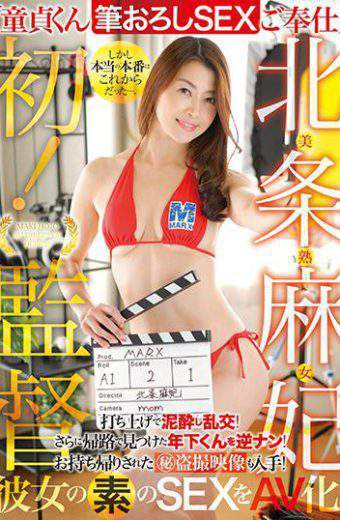 MRXD-087 First Time!Director Asahi Hojo Virgin Kun Writing Brush SEX Service But Real Production Was A Future ….Drunk And Laughing At The Launch!