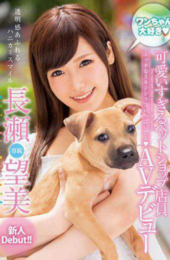 XVSR-278 Cute Too Much Cute Pet Shop Clerk AV Debut Nobit Nagase