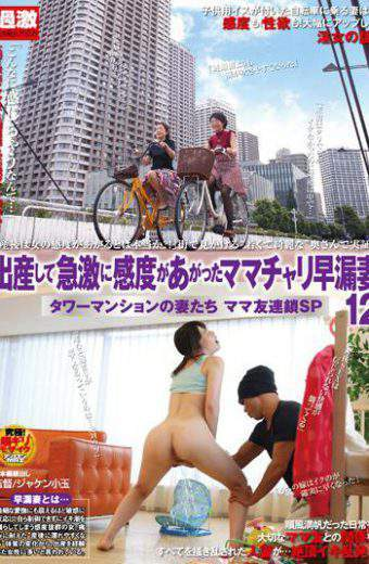 NHDTA-743 Wives Mom Friend Chain SP Of Granny's Bike Premature Ejaculation Wife 12 Tower Condominium Rapidly Sensitivity Went Up By Birth