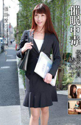 ANX-048 Hypnotic Poisoning Insurance Salesperson Camellia 29-year-old Camellia Kato