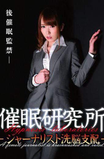 ANX-054 Hypnosis Institute – Journalist Brainwashing Domination – Yui Hatano