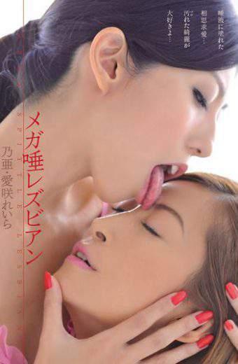 ANND-123 Leila Lesbian Spit Aizaki Noa Mega
