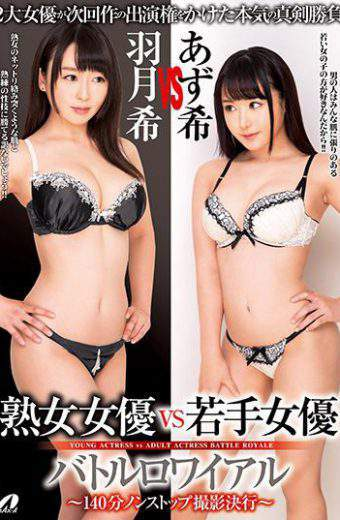 XVSR-324 MILF Actress VS Young Actress Battle Royale Umizaki VS Azuma VS