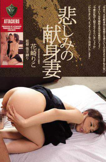 RBD-876 Devotion Of Sorrow Wife Hanasaki Riko