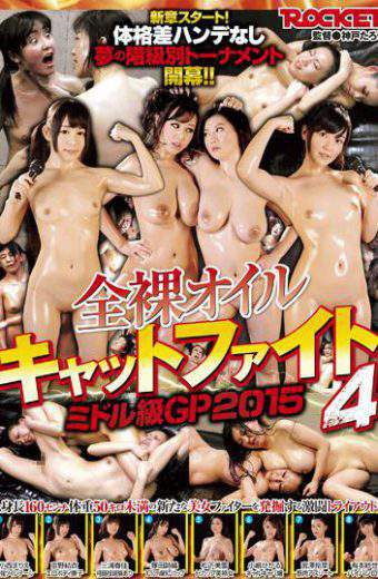 RCT-731 Naked Oil Cat Fight 4 Middleweight GP2015