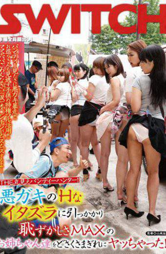 SW-279 THE Hunter Panties Full View!Chat Was Doing Dosakusamagire The Older Sister Of Our MAX Embarrassment To Be Caught In A Prank H Of Naughty Boy!