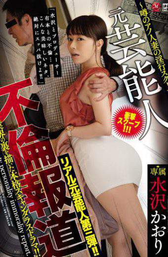 JUY-387 Former Celebrity Incompetition Coverage Real Original Celebrities Third Bullet! !A Real Scandalous Dramas Drama Depicting The Back Of The Industry! !  Rumored Ano Married Wife's Screaming Scoop  Kaori Mizusawa