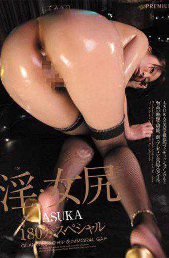PGD-553 180 Minutes Special ASUKA-ass Woman Slutty