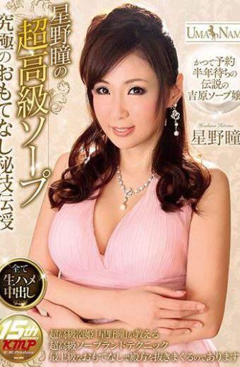 UMSO-158 Hoshino Hitomi's Super Luxury Soap Ultimate Hospitality Secretary Professor