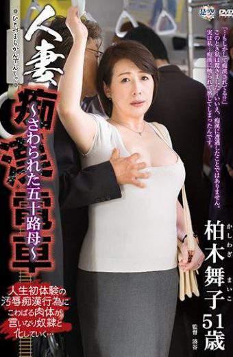 IRO-26 Married Wife Molested Train Mr. Sawasaki's 50th Mother Maiko Kashiwagi