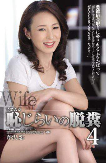 ATID-281 Neat Married Shyness Of Defecation 4 Love Serizawa