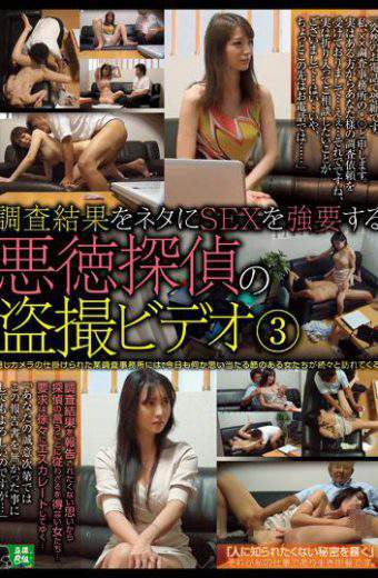 TSBG-006 Voyeur Video 3 Of Unscrupulous Detective To Force The Sex In The Story The Survey Results