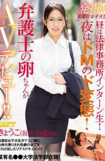 NNPJ-238 Excavation! It Is!serious Female College Student Lunchtime Interns Life!at Night It Is A Deformity Of De M!lawyer Egg Debuts Av! It Is!nanpa Japan Express Vol.52