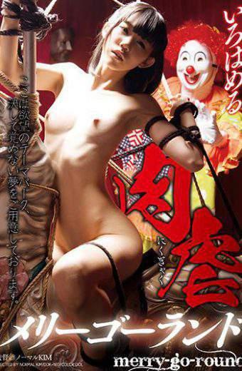 DDK-160 Abusive Merry-go-round Iroha
