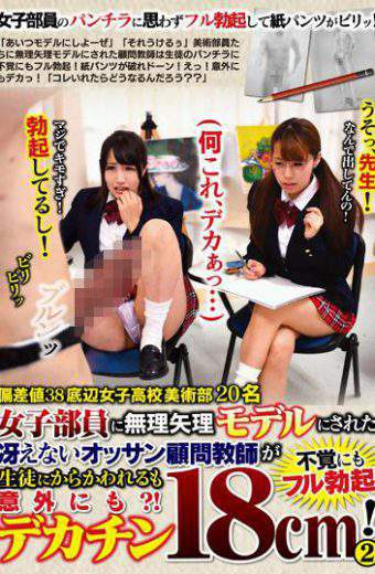 POST-396 Deviation Value 38 Bottom Girls School Art Department Draconian Osassun Advised Teacher Who Was Forced Into A Model By A Female Staff Member Was Unexpectedly Full Erection!students Are Made Fun Of But Surprisingly It Is!decachin 18 Cm!2