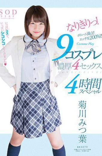 STAR-791 Kikkawa Michiba All Right!9 Cosplay Rich 4 Sex 4 Hour Special