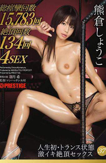 ABP-588 Life's First-trance Intense Alive Cum Sex 37 Seiko Kumakura
