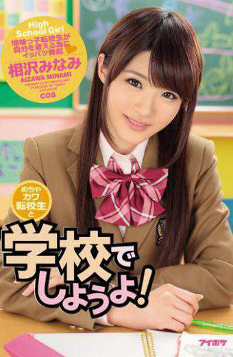 IPZ-844 Trying In Mecha River Transfer Student And School! Minami Aizawa