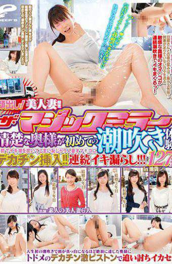 DVDMS-106 The Magic Mirror An Appearance!beautiful Wife Limited Neat Wife For The First Time Of Squirting Experience!big Penis Inserted Into A Married Woman Oma Co To Feel Self-conscious Cause Blowing Alive Tide In Public! !continuous Iki Leaked! ! !total 127 Shots In Ikebukuro