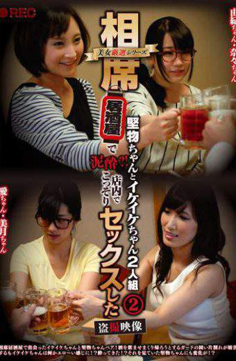 POST-387 Beautiful Woman Carefully Selected Series Senki Izakaya And Hardy Chan And Ikeike Chan 2 People Drunk It Is!voyeuristic Video That Secretly Sexed Inside The Store 2