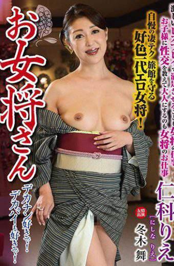 TKD-035 Your Landlady's Rie Nishina