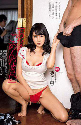 HZGD-050 You I'm Sorry Bimbo Beautiful Wife Chie Aoi Which Was Also Estrus Spree Eating A Man While Feeling Guilty To Husband