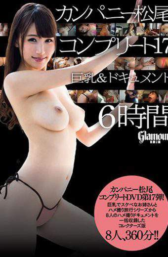 HMGL-159 Company Matsuo Complete 17 Big Tits & Documents 6 Hours