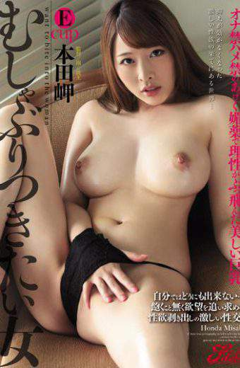 JUFD-662 Mushaburitsuki Want Woman Ona Prohibited Saddle Beautiful Busty Flew Reason Is Bukkake In It Off Aphrodisiac Of Prohibited Misaki Honda