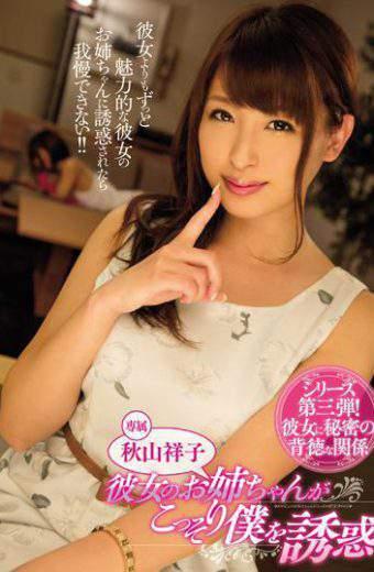 MIDE-366 Her Sister Is Secretly Sachiko Temptation Akiyama Me