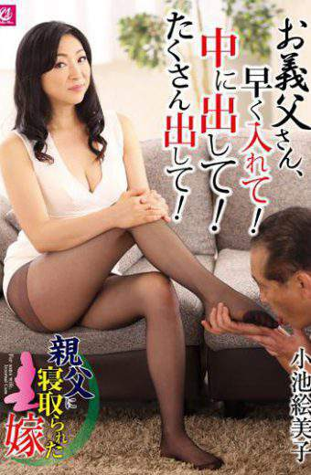 MLW-2164 Your Father-in-law's Put Fast!Out During!Put Out A Lot In!Daughter-in-law Koike Was Cuckold To Father Emiko