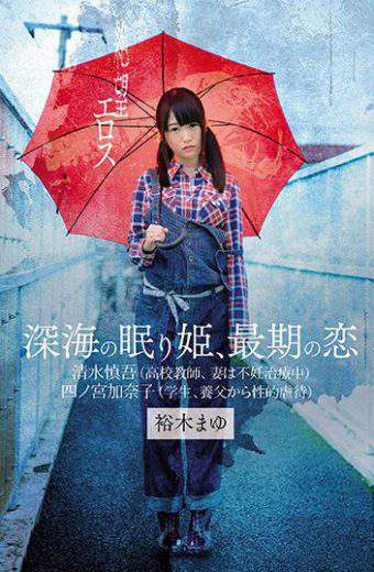 ZBES-015 Sleeping Beauty Of Despair Eros Deep Sea The Last Moment Of Love Mayu Yuki